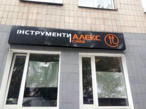 рекламная вывеска магазина