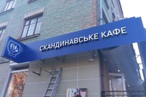 Изготовление фасадных вывесок Черкассы