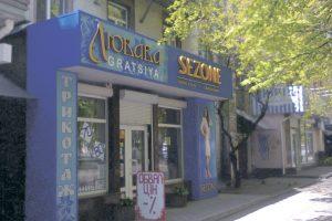 Оформление фасада магазина в Черкассах