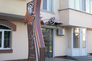 рекламное оформление салона красоты Черкассы