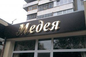 рекламное оформление фасада салона